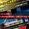 【遊戯王 マスタールール】2020年4月から改訂変更!活躍強化されるデッキを一挙紹介!