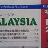 """「マレーシア」""""MALAYSIA"""" 公益社団法人日本マレーシア協会会報 2021 VOL.41 2021年1月10日発行(通巻564号)読了"""