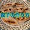 男の料理なら餃子!!簡単な餃子の作り方(レシピ)