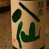 『陸奥八仙 緑ラベル』赤ラベルをひと夏熟成。芳醇な中にも、落ち着きのある味わい、か?