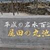尾田の丸池(熊本県玉名市天水町)