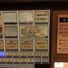 極楽湯の回数券がお得情報【和光】