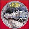 大阪市営地下鉄を民営化し株式上場へ、府知事の意向