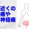 お尻のあたりの腰痛や座骨神経痛のセルフケア整体(大殿&中殿&梨状筋)『痛みの整体辞典』