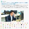 10/6 週刊メドレー 〜メドレー流、slack術!?〜
