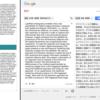 論文をGoogle翻訳にかける時に便利なWebApp「Shaper」を公開しました