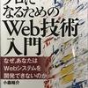 知識0.001くらいの自分が「プロになるためのWeb技術入門」を読んだ