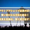 元アウトドアショップ店員のぼくが賢い客になる方法を紹介!