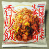 味の素冷凍食品 香炒飯
