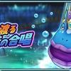 【FLO】新イベント!『響き渡る蛙の合唱』!新強化システムの『ルーン』も実装(=゚ω゚)ノ