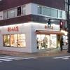 お灸とチェアヨガをしましょう会(せんねん灸銀座) / 名古屋にも せんねん灸のお店が(^_^)