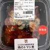 セブン 1/2日分の緑黄色野菜 鶏のトマト煮