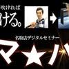 【10月8日(土)】デジタルセミナーアマ☆パラ ウインドシンセセミナー開催致します!