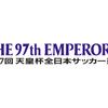 【サッカー】第97回天皇杯決勝会場は埼玉スタジアムに決定