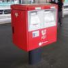 【コラム】 手紙を投函するのに入場券が必要なポスト。(駅ナカポスト)