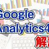 【Googleアナリティクス4】3分で分かる経路分析の見方【解説】