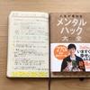 知っていると知っていないでは差がつく?DaiGoさん著書「メンタルハック大全」を読みました。