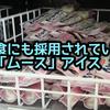 ムースアイスは福岡県内の学校給食でお馴染みの、ご当地アイスだった件