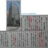 ホテル東横インが豊田に開業 - ちゅうにちの記事から