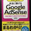 【書評】その広告の貼り方危険かも!? 『本当に稼げるGoogleAdSense』