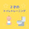 次女(2才)のトイレトレーニングの方法