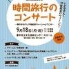 9/18(祝)曽根の芸文化センターで乳幼児歓迎のコンサートがあるよ!テーマは19世紀末ウィーン!