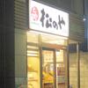 とんかつ  松のや 中野坂上店