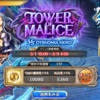 TOWER OF MALICE ネロの塔結果