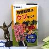 斎藤訓之著『有機野菜はウソをつく』を読む
