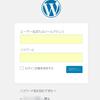 お名前.com ワードプレス(WordPress)インストールの仕方