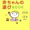 ★272「赤ちゃんの遊びBOOK」~この本を見ながらもう一度赤ちゃんを育てたくなりました。