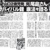 尾畠さんは毎日8キロ走る。
