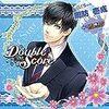 Double Score ~Cosmos~: 周防 壱成