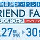 mont・bell フレンドフェア オンラインに参加してます!8/27(金)〜8/30(月)