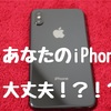 iPhone x 傷つきすぎ!画面は本当に丈夫なの?