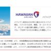 【JALマイル・国際線特典航空券予約は厳しい】ので、予約電話をいかに効率よく行うか研究しました!
