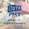 GoToトラベルキャンペーン地域共通クーポンが使える新温泉町のお店まとめ!