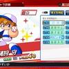 【攻略】名将甲子園「攻略メモ:投手編」
