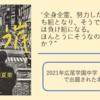 安田夏菜『むこう岸』【中学入試で出題】2021年広尾学園中学の入試問題に挑戦!