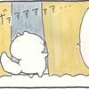 4コマ漫画「雷」