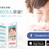 Best 6 Japanese dating apps for Android