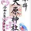 大原神社の御朱印(千葉・習志野市)〜「三拍子」揃った神社を再訪!  整備された境内社マンションを発見!