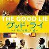 アメリカへ移民として渡ったスーダン難民を描いた映画『グッド・ライ~いちばん優しい噓~』
