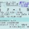 サンダーバード24号 特急券・グリーン券【e早特】