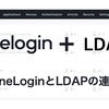 OneLogin とLDAPの連携