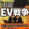 小説EV戦争−著:深井律夫− ブックレビュー