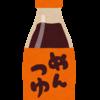【ひとり暮らし】調味料を使い切るレシピ めんつゆ編