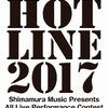 イオンモール名古屋茶屋店 8/13(日) HOTLINE2017レポート!!