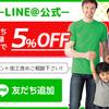 オリジナルTシャツプリントのビジュアルコイワ LINE@ はじめました!