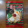 「一蘭」監修 ラーメン@袋麺【お家麺19杯目】 【レビュー・感想】